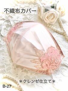 不織布カバー 立体カバー 立体インナー 大人可愛いピーチベージュカラーの薔薇チュールレース×クレンゼ仕立て