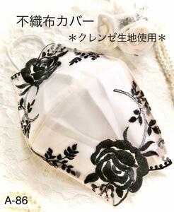 不織布カバー 立体カバー 立体インナー 大人可愛いブラックローズ刺繍&クレンゼ生地 再再再販