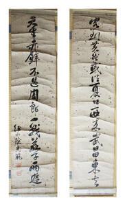 ◆『 徐光範 聯 』朝鮮王朝末期の政治家 古文書 李朝 中国唐物唐本 李氏朝鮮 韓国