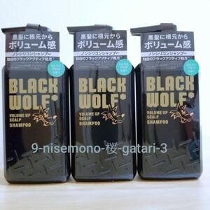 (36) 新品未使用 ブラックウルフ ボリュームアップ スカルプ シャンプー 3本セット