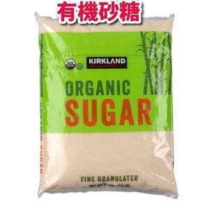 カークランド オーガニックシュガー 4.54kg★有機砂糖★さとうきび コストコ★お勧め!