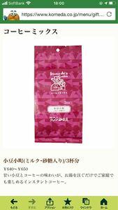 コメダ珈琲コーヒーミックス3杯分