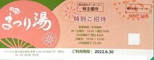 ★テーオーシー 株主優待券 浅草ROXまつり湯 特別ご招待券 4枚