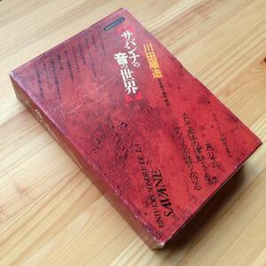 川田順造 サバンナの音の世界 1988年初版 白水カセットブック Univers Sonore De La Savane フィールドレコーディング 民族音楽