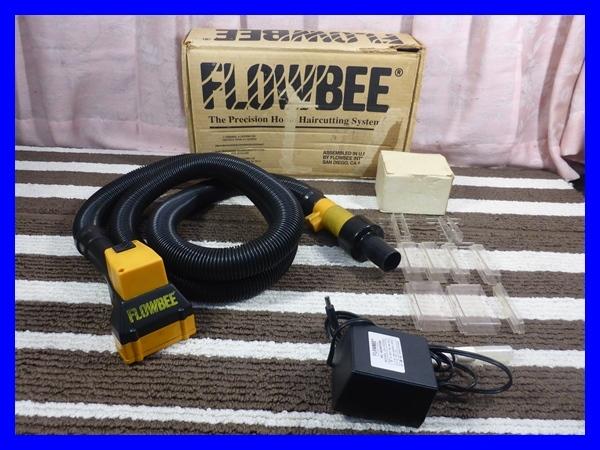 FLOWBEE フロービー 掃除機吸引式 電動バリカン ホームヘアカッター 家庭用 吸引式 ヘアカット セルフカット