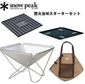 【新品未開封】snow peak 焚火台M スターターセット SET-111