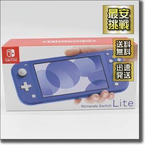 【新品未開封】Nintendo Switch Lite ブルー 任天堂 ニンテンドースイッチ スイッチ ライト 青 ゲーム 本体