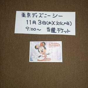 11月3日 文化の日 ディズニーシー当選チケット  東京ディズニーリゾートチケット株主用パスポート