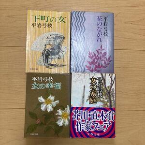 【送料無料】文庫本 平岩弓枝 下町の女 花のながれ 女の幸福 女の家庭 文春文庫