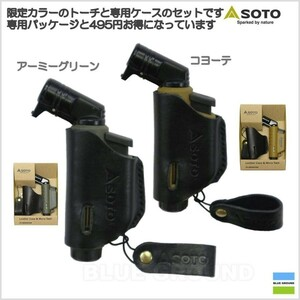 SOTO 限定品ST-486CT マイクロトーチ