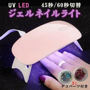 UV LED ジェルネイルライト 二重光源 コンパクト