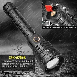 懐中電灯 Led XHP99 最強 超高輝度 25000ルーメン 26650 電池 防災 地震 停電 防犯 ライト アウトドア