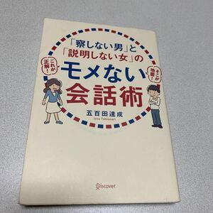 「察しない男」 と 「説明しない女」 のモメない会話術/五百田達成