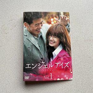 エンジェルアイズ 韓国ドラマ DVD