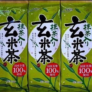 【福岡幸家謹製】抹茶入り玄米茶 国産茶葉100% 玄米茶 玄米 緑茶 抹茶