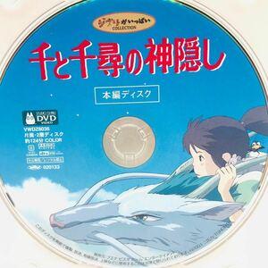 ☆超美品!千と千尋の神隠し《本編DVD》!ジブリ!送料無料!アニメ!映画!宮崎