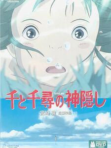 ☆千と千尋の神隠し《本編+絵コンテが観れます》→特典DVD送料無料!ジブリ!宮崎駿 !アニメ!映画
