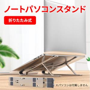 ノートパソコンスタンド PCスタンド 折りたたみ パソコン スタンド 7段階 アルミ合金 ラップトップスタンド ノート