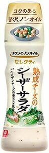 理研ビタミン リケンのノンオイル セレクティ 熟成チーズのシーザーサラダ 150ml ×6個