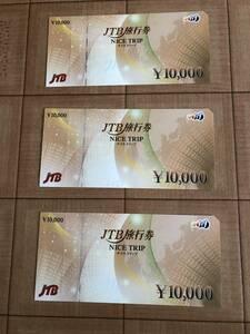 ★JTB旅行券 ナイストリップ ☆ 10.000円×3枚  送料無料