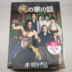【未開封品】俺の家の話 Blu-ray BOX 初回特典付属 長瀬智也 宮藤官九郎