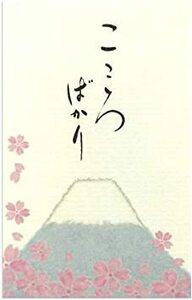 こころばかり 桜と富士山 25枚 【Amazon.co.jp 限定】和紙かわ澄 和紙ぽち袋 ちぎり絵 こころばかり 桜と富士山