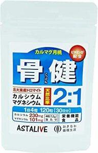 天然カルシウム マグネシウム ASTALIVE(アスタライブ) カルマグ月桃 骨健 120粒 栄養機能食品(カルシウム・マグネシ