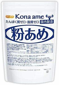 800g 粉あめ 国内製造 800g 香料・人工甘味料不使用 エネルギー補給 [02] NICHIGA(ニチガ)