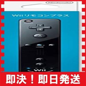 クロ Wiiリモコン プラス (クロ) (「Wiiリモコンジャケット」同梱)