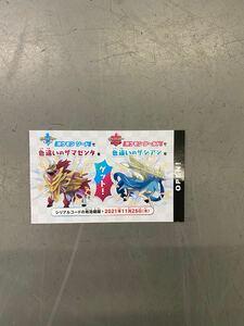 ポケットモンスター ソード・シールド ポケモン剣盾 ザシアン ザマゼンタ 色違い引換券 コード 未使用