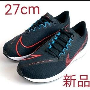 【新品/未使用品】Nike Zoom Rival Fly 2 ナイキ ズーム ライバル フライ 2 メンズ ランニングシューズ