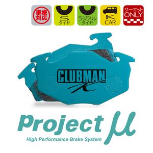 Projectμ プロジェクトミュー ブレーキパッド クラブマンK フロント バモス HM1 HM2 バモス ホビオ HM3 HM4 HJ1 HJ2 ゼスト/スパーク JE1