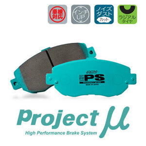 Projectμ プロジェクトミュー ブレーキパッド パーフェクトスペック フロント バモス ホビオ HM3 HM4 HJ1 HJ2 ゼスト/スパーク JE1 JE2
