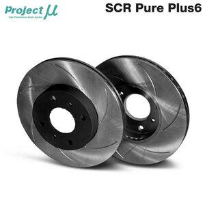 プロジェクトミュー ブレーキローター SCR Pure Plus6 黒塗装 SPPH103-S6BK フロント バモスホビオ HM3 HM4 HJ1 HJ2