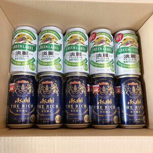 発泡酒 合計20本 淡麗グリーンラベル、クリアアサヒ、アサヒザリッチ、本麒麟