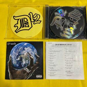 D12・ワールド〜スペシャル・エディション/D12