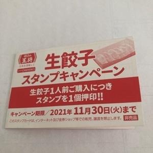 送料無料 餃子の王将 生餃子25個押印済みスタンプカード ロゴ入り小皿2枚