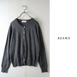 ビームス BEAMS☆洗える クルーネックカーディガン☆S-M 5911