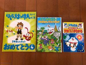 児童書 本 ドラえもん 学習まんが 天体 宇宙 キャベたまたんてい 恐竜 チャレンジ からだ 2年生 3冊セット