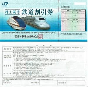西日本 株主優待割引券 2022/5/31迄★2枚