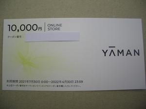 ヤーマンオンラインストア株主優待割引券 10000円相当