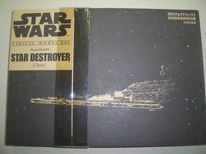モデルグラフィックス付録 STAR WARS STAR DESTROYER 新品 未使用 プラモデル