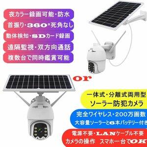 1円 多機能 夜間カラー 首振り機能 IP66防水防塵 遠隔監視機能 8wソーラーパネル充電一体式 分離式両用型 防犯カメラ日本語 PDF説明書付