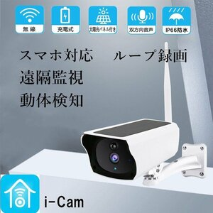 1 jpy evolution version security camera 200 ten thousand pixels solar charge power supply un- necessary outdoors waterproof WIFI wireless network monitoring camera person feeling video recording Japanese Appli SXJK3