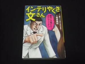 送料140円 インテリやくざ文さん 和泉晴紀 裏モノJAPAN編集部