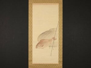 【模写】【1円開始】【伝来】mz5000〈橋本雅邦〉鯛図 橋本秀邦極箱 二重箱 明治画壇の巨擘 東京の人 明治時代