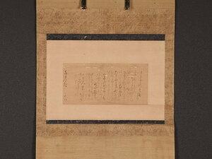 【模写】【1円開始】【伝来】mz8921〈松尾芭蕉〉消息文 二重箱 俳聖 三重の人 江戸時代中期