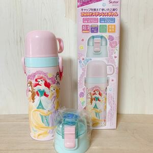 プリンセス☆超軽量 470・430ml 2way ステンレスボトル