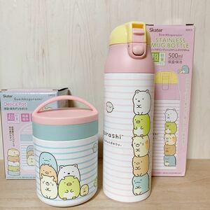 すみっコぐらし☆500mlステンレスボトル&デリカポット