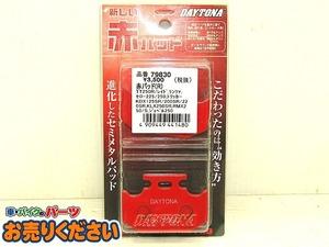 未使用 デイトナ ★ 79830 リア用 赤パッド ブレーキパッド 1キャリパー分 セロー225 TT250R トリッカー ジェベル RMX KDX KLX KX